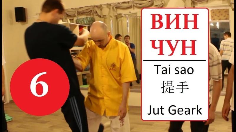 ВИН ЧУН: 6 - Tai sao 提手Tí Shǒu Толкающая рука Jut Geark Джат Герк Техника зацепа.