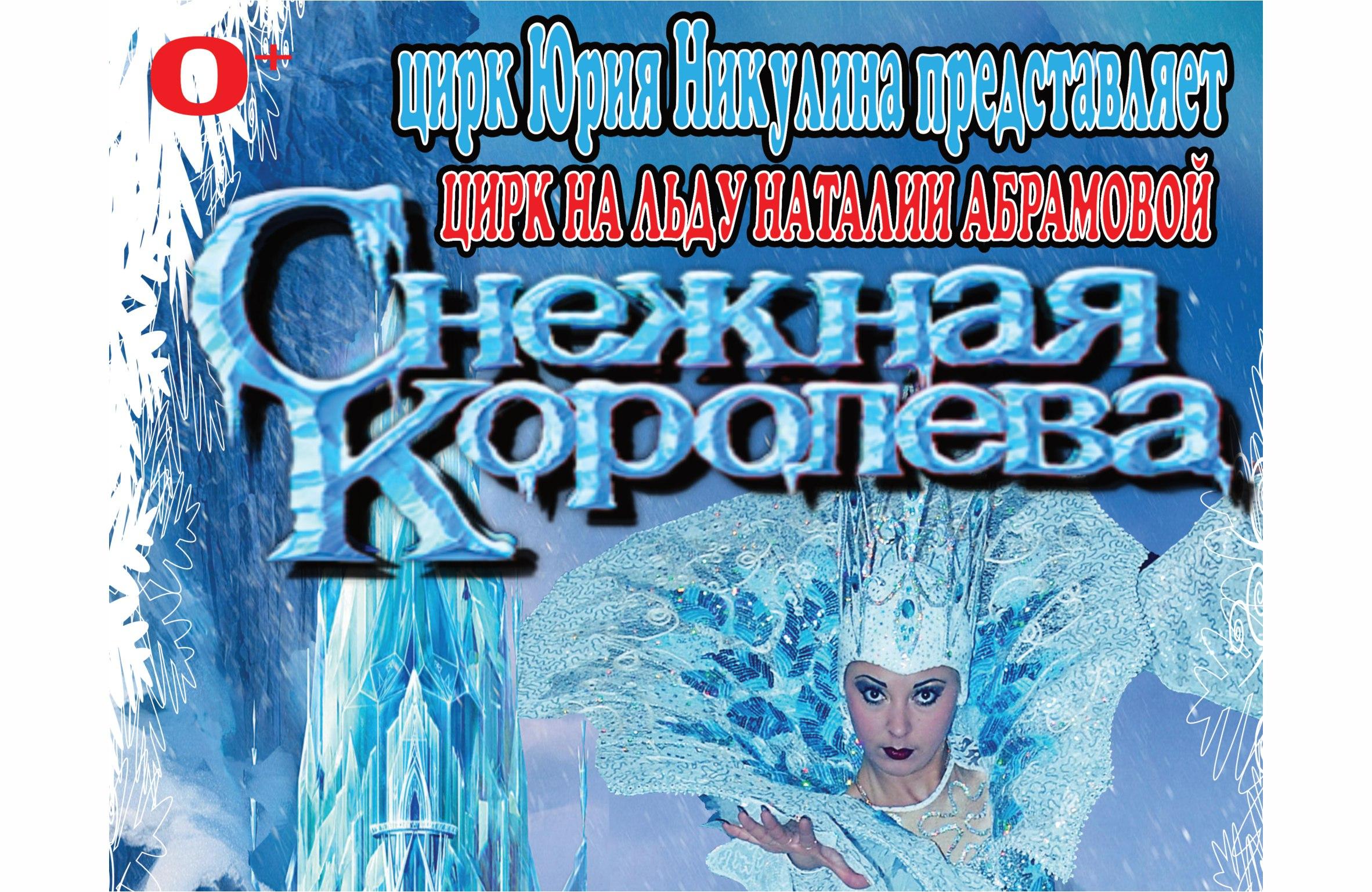 Купить билеты на Снежная королева