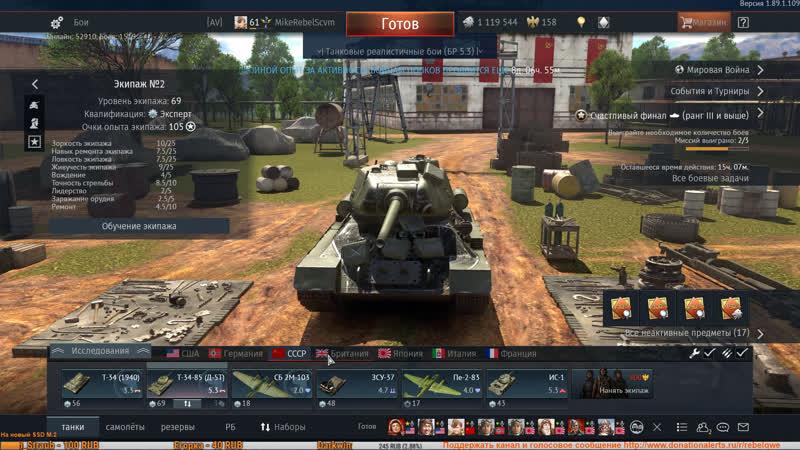 AV War Thunder 1.89 Полк, рб и 5.3