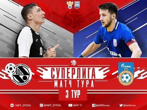 Суперлига. 3-й тур. «Синара» (Екатеринбург) - «Газпром-ЮГРА» (Югорск). 1 матч