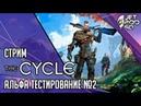 THE CYCLE игра от Yager Development. СТРИМ! Альфа тестирование на русском с JetPOD90, часть №2.