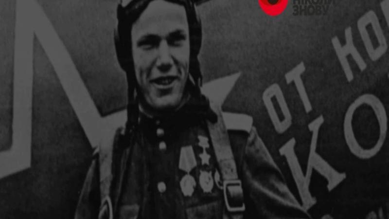 Українець Іван Кожедуб - найкращий Ас і льотчик-винищувач СРСР і АНТИгітлерівської коаліції Українець Кожедуб Kozhedub Украинец Герой_UA
