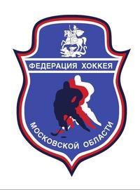 Федерация хоккея МО
