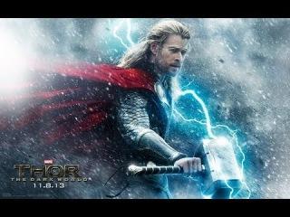 Кино мнение  - Тор 2 Царство тьмы