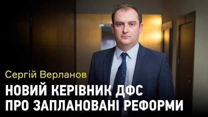 Новий керівник податкової служби Сергій Верланов щодо планів та обіцянок