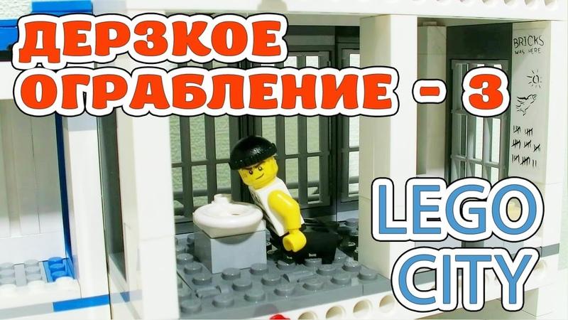 LEGO CITY. Robbery. Дерзкое ограбление - 3 серия (2018)