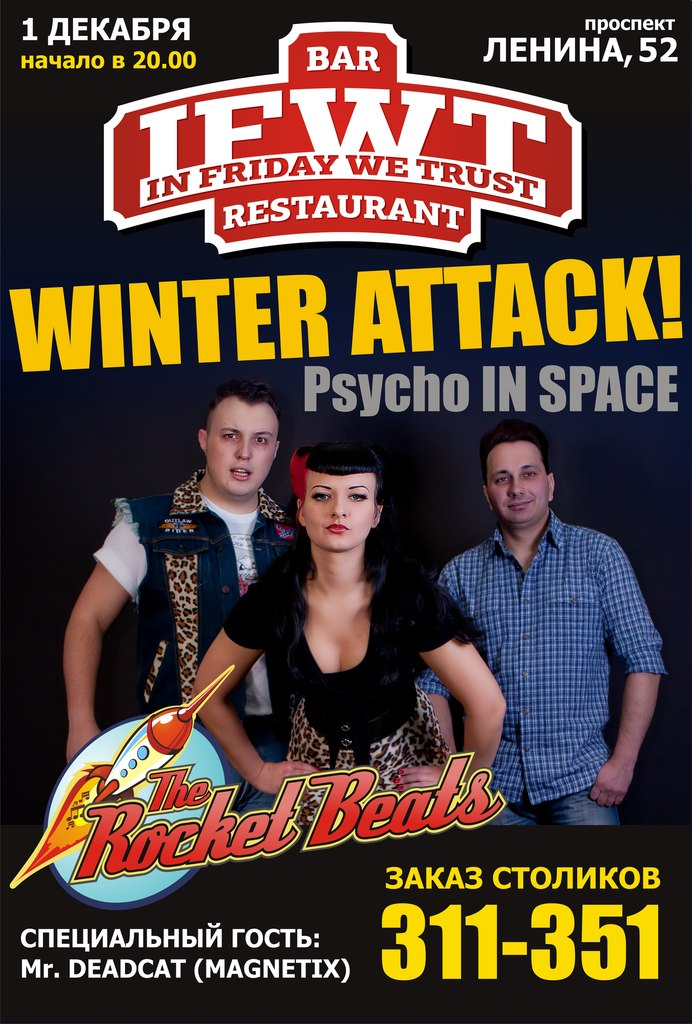 01.12 The Rocket Beats in... SPACE PSYCHOWINTER!!!
