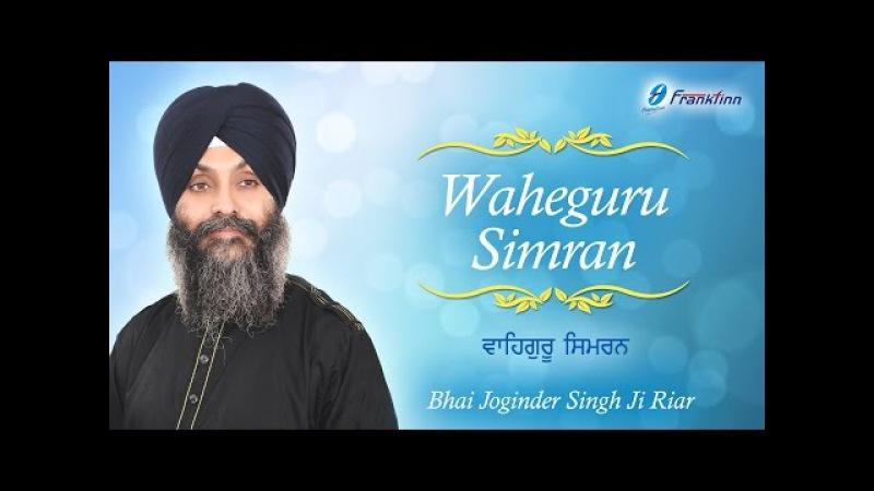 Waheguru Simran ● Bhai Joginder Singh Riar ● Original Tera Sab Sadka Waheguru