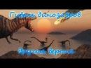 ДРУГАЯ версия гибели динозавров. А ты знаешь почему они вымерли
