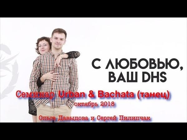 Пилипчак Сергей Ольга Давыдова семинар Урбан Бачата