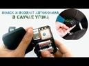 Угон автомобиля Нет! GPS МАЯК X Keeper Invis Duos