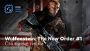 Wolfenstein The New Order 1 - Стальные тиски