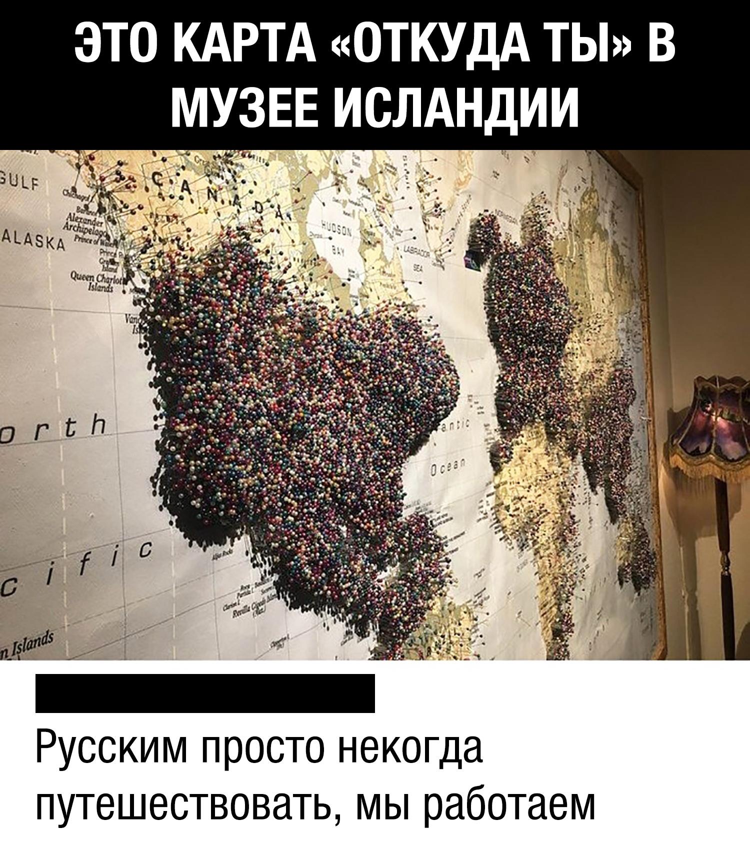 Русские всегда работ�