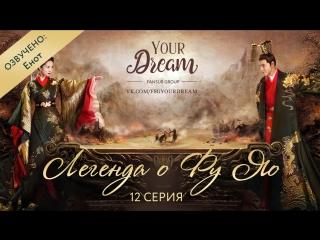 {FSG_YD} Легенда о Фу Яо - 12/66 [рус.озв]