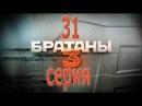 Братаны 3. 31 серия
