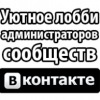 Уютное лобби администраторов сообществ Vk
