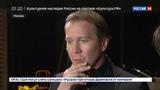 Новости на Россия 24 Евгений Миронов и Юрий Башмет представили в Москве премьеру музыкального спектакля о Ван Гоге