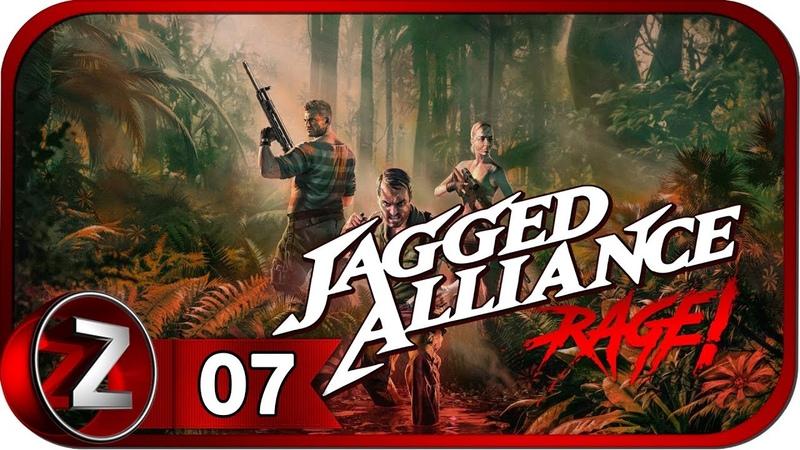 Jagged Alliance Rage ➤ Плантация ➤ Прохождение 7
