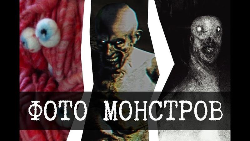 Фотографии монстров SCP — Часть 2