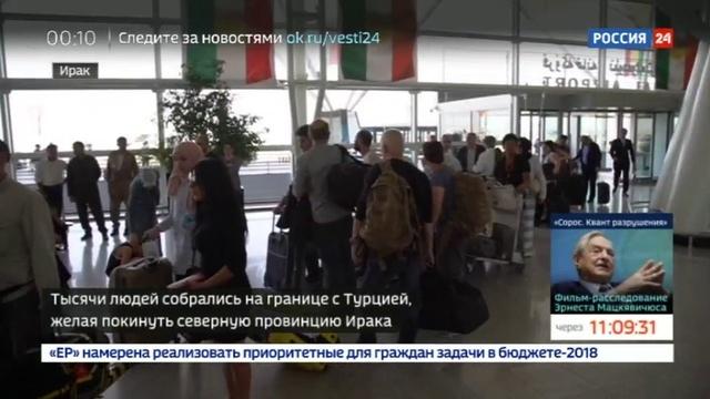 Новости на Россия 24 • Тысячи человек пытаются покинуть Иракский Курдистан