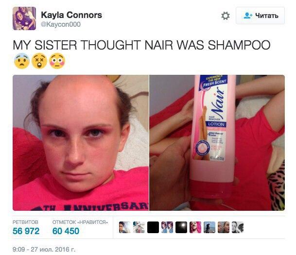 """""""Моя сестра помыла голову шампунем для депиляции"""""""