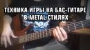 Леонид Бажора | Техника игры на бас-гитаре в Metal стилях