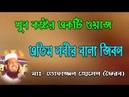 MD Tofazzal Hossain Nobijir Ballo Jibon Bangla Waz new bangla waz waz mahfil 2018