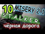 S.T.A.L.K.E.R Зов Припяти:MISERY,2.1.1,Чёрная Дорога,Разведчик,№10, Рабочие будни сталкера