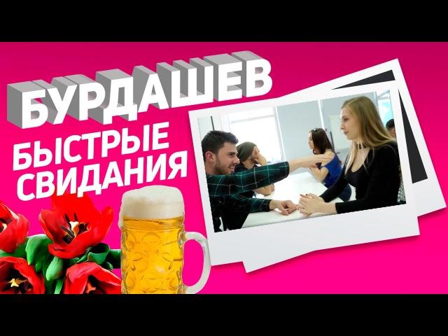 Бурдашев Быстрые свидания