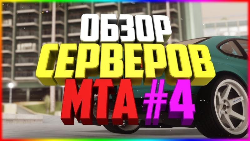 Обзор серверов в MTA 4 / MANSORY CLUB - GTA | MTA (100 FPS) - ВАЗ, MERCEDES, BMW, LEXUS, SUBARU?!!