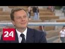 Максим Ликсутов о будущем беспилотного транспорта в Москве Россия 24