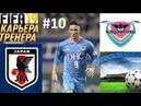Прохождение FIFA 19 карьера Тренера за Саган Тосу- Часть 10 1/2 Финала кубка Японии