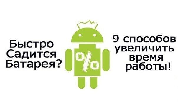 что бы долго держала зарядка на Android