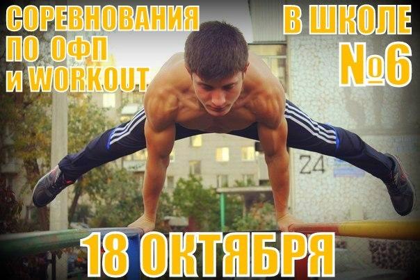 Соревнования по общей физической подготовке и Workout