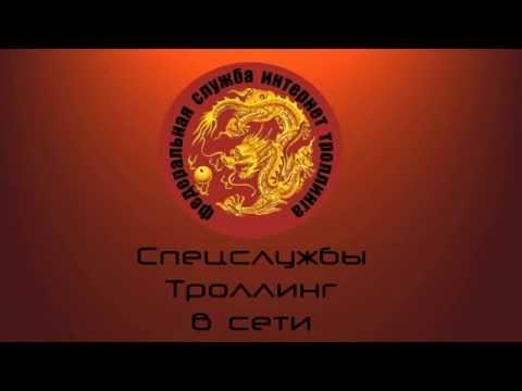 Троллинг в соц сетях и работа спец служб ФСБ в интернете, слежка и навязывание мнения - пропаганда