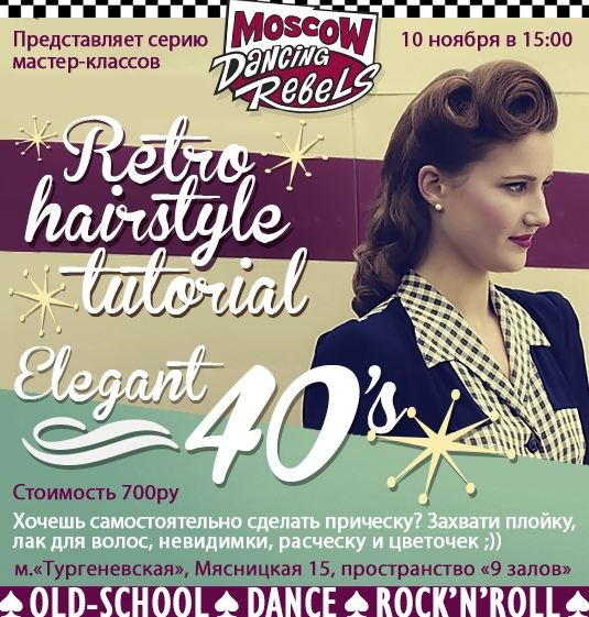 10.11 RetroHairstyle tutorial от MoscowDancingRebels!