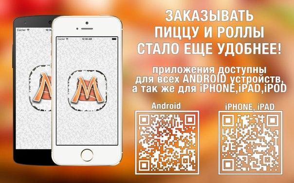 Мобильное приложение для iPhone/Android