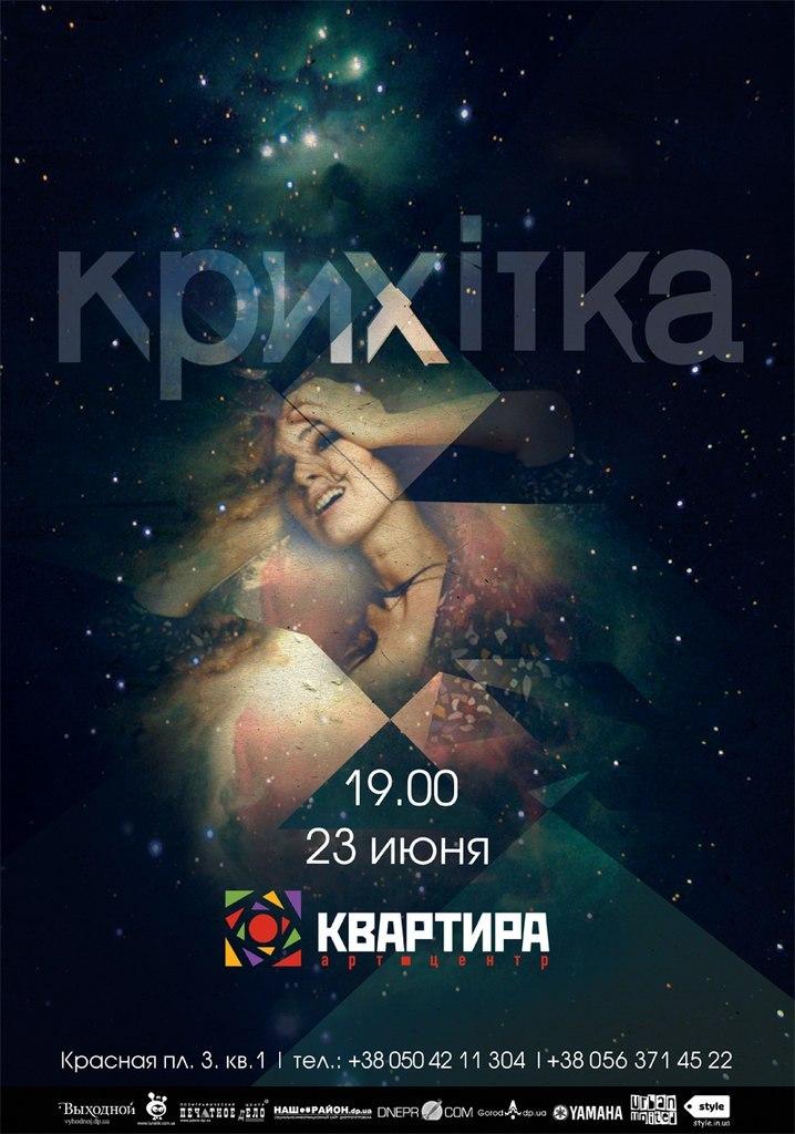 КРИХІТКА з новою програмою в Дніпропетровську