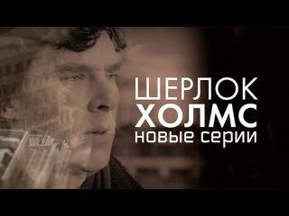 Серия №1 - Шерлок Холмс. Новые серии, Sherlock Season 3, 2013 - Кино - Первый канал