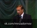 М. Задорнов - Всё как у нас на зоне.