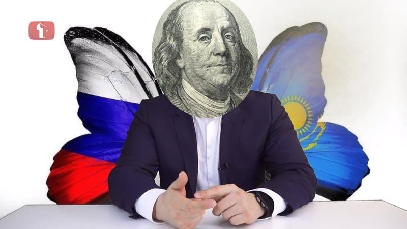 Доллар растет, рубль и тенге падают ! Что будет дальше Россия и Казахстан ? К чему приведут санкции?