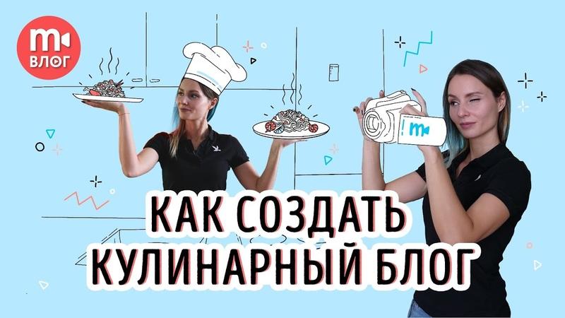 Съёмка кулинарного видео: как создать свой фуд-блог 🎥🥗