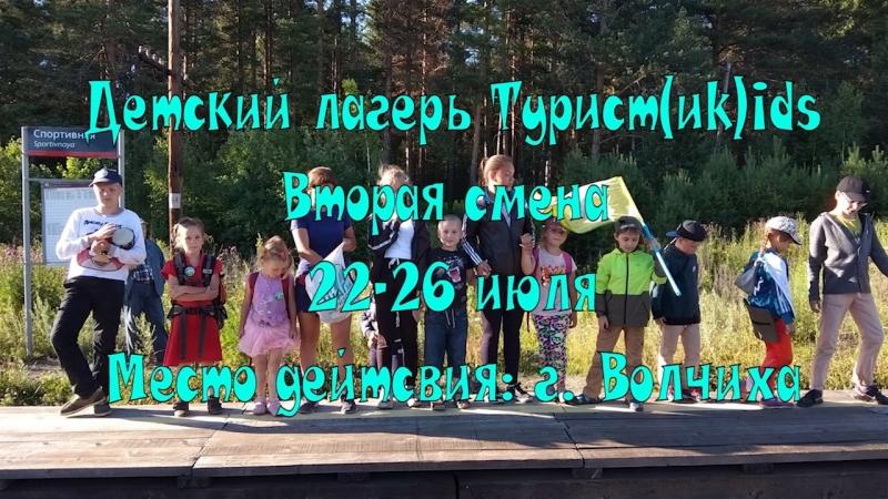 Лагерь ТурисТ иk ids 2 смена 22 26 июля