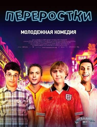комедии фильмы смотреть онлайн бесплатно в хорошем качестве 2014 2013