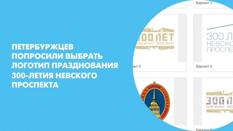 Петербуржцев попросили выбрать логотип празднования 300-летия Невского проспекта