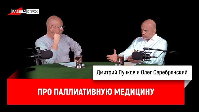 Олег Серебрянский про паллиативную медицину
