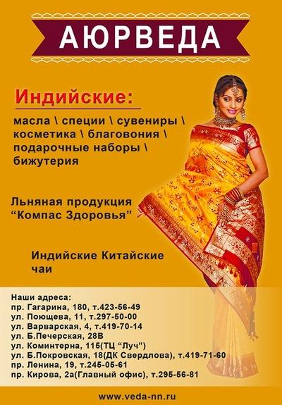 Аюрведа Нино, 25 марта , Нижний Новгород, id199722180