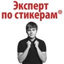 Александр Жданов фото #29