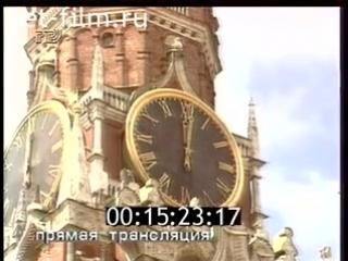 Инаугурация Президента РФ Б.Н.Ельцина (РТР, 9 августа 1996)