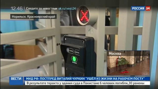 Новости на Россия 24 • На самой глубокой шахте Евразии прошли отметку 1800 метров